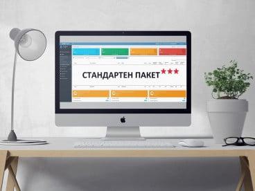 Софтуер - Стандартен пакет