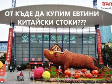 Агенция Трендисток-агент за внос на стоки на едро от Китай