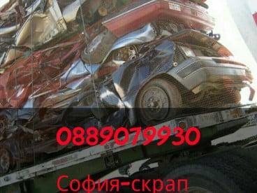 Изкупува в София коли за скрап,бракувани
