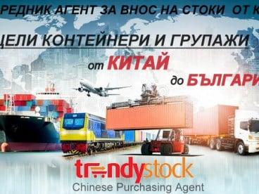 Цели контейнери,групажи от Китай до България