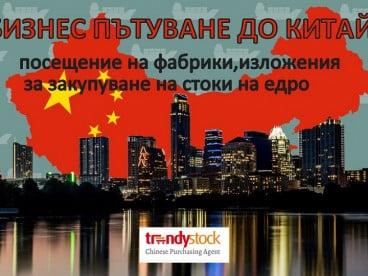 Бизнес пътуване до Китай,за закупуване на стоки на едро